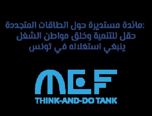 """مائدة مستديرة حول """"الطاقات المتجددة: حقل للتنمية وخلق مواطن الشغل ينبغي استغلاله في تونس"""""""