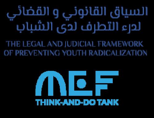 السياق القانوني و القضائي لدرء التطرف لدى الشباب
